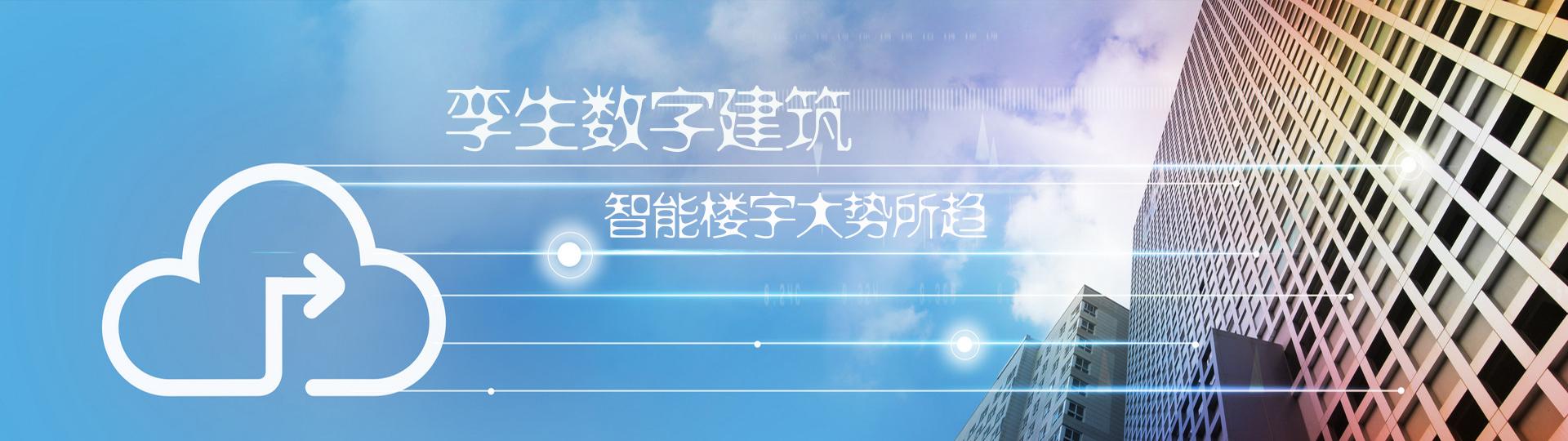 孪生数字建筑,智能楼宇升级大势所趋